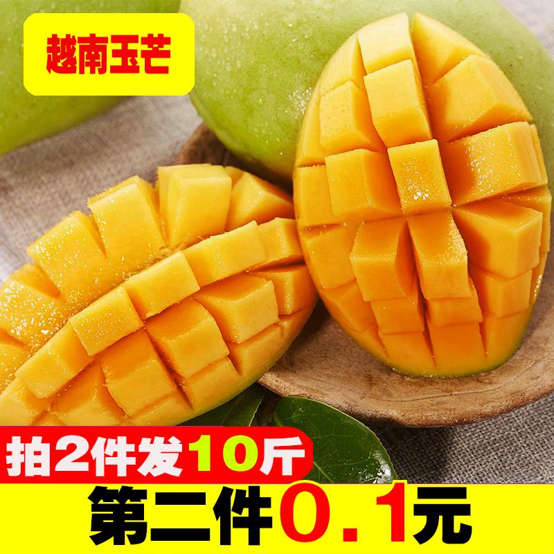 越南进口玉芒香当季芒果5斤