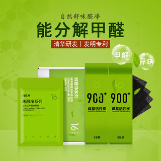 Sipher Causes Clear Formaldehyde New Home Decoration Active Carbon Bags Automotive Outline