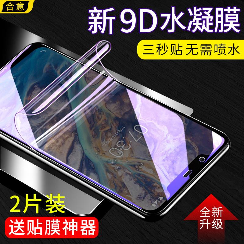 诺基亚X7钢化水凝膜诺基亚X6全屏覆盖软膜诺基亚X5抗蓝光nokiaX6防摔TA-1109手机贴膜TA-1099原装全包