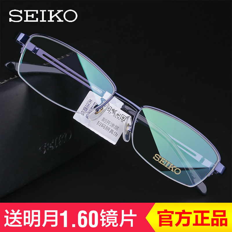 Seiko siêu nhẹ titan tinh khiết kính khung của nam giới nửa khung kinh doanh beta khung titan H01120 HC1021