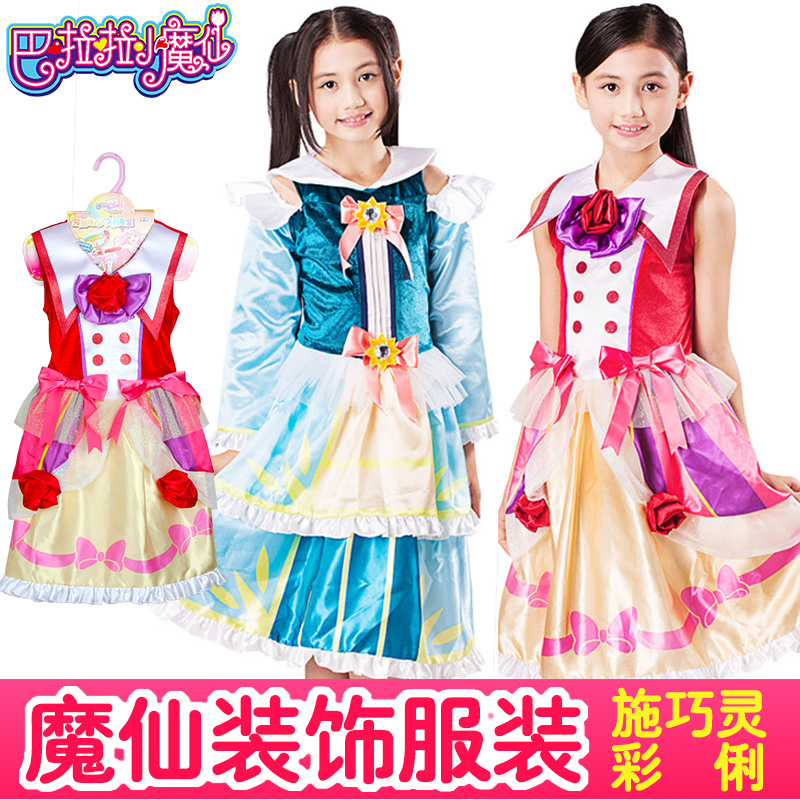 Bala Bala La little magic fairy clothes children's bar La Ba La La little magic fairy turned suit clothes color li