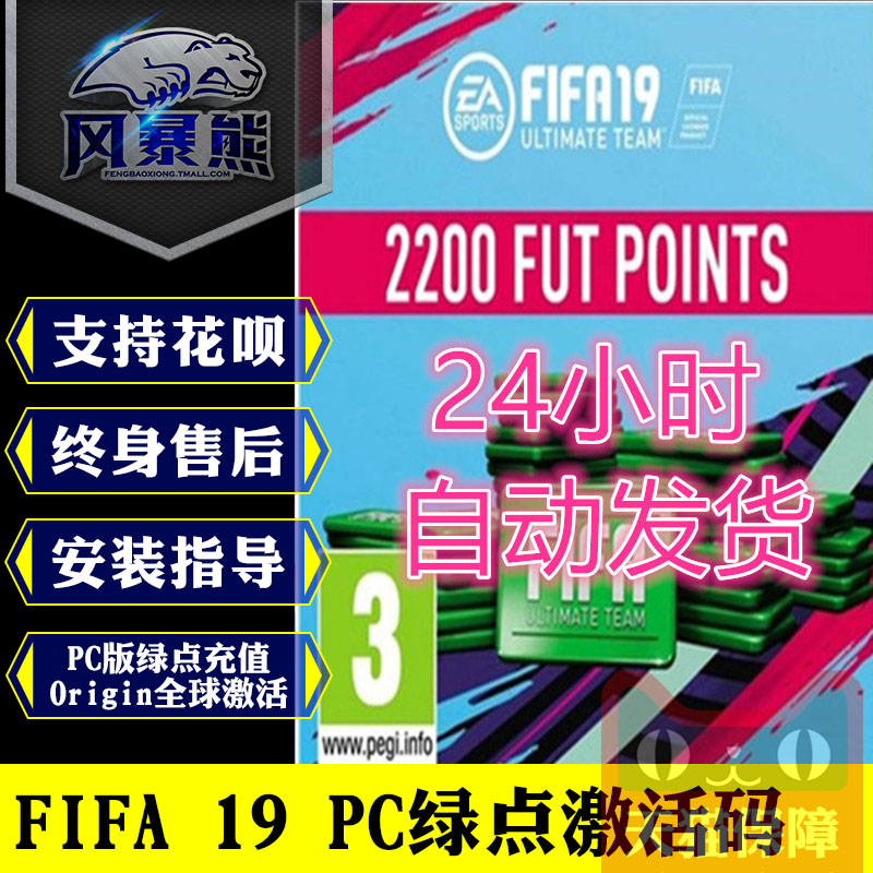 FIFA19 PC平台 Ultimate Team Points FUT 2200绿点 24小时自动发