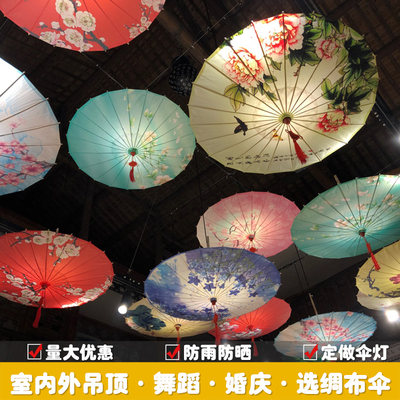 Ancient costume umbrella oil paper umbrella men and women Hanfu ancient style dance umbrella catwalk show umbrella classical decorative umbrella ceiling Chinese style