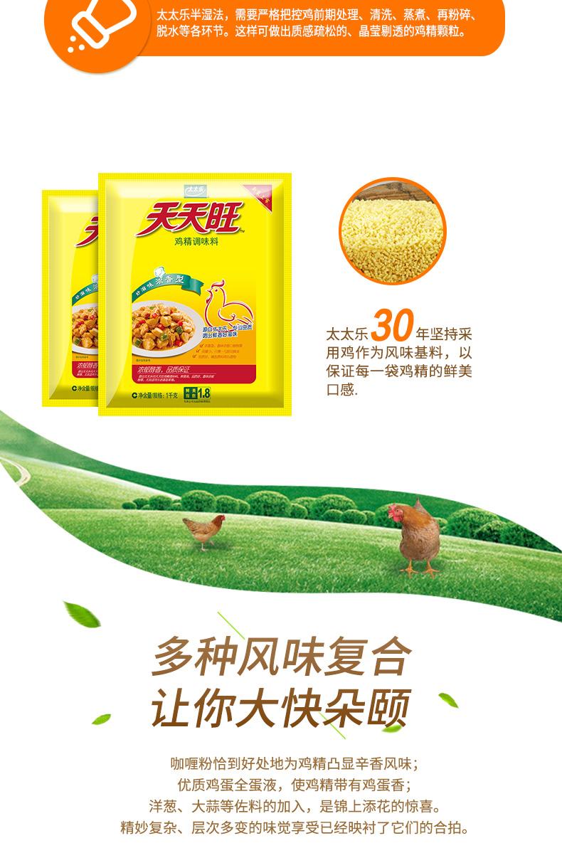 太太乐天天旺鸡精1000g*4袋调味料品 替代味精 火锅炒菜煲汤烧烤商品详情图