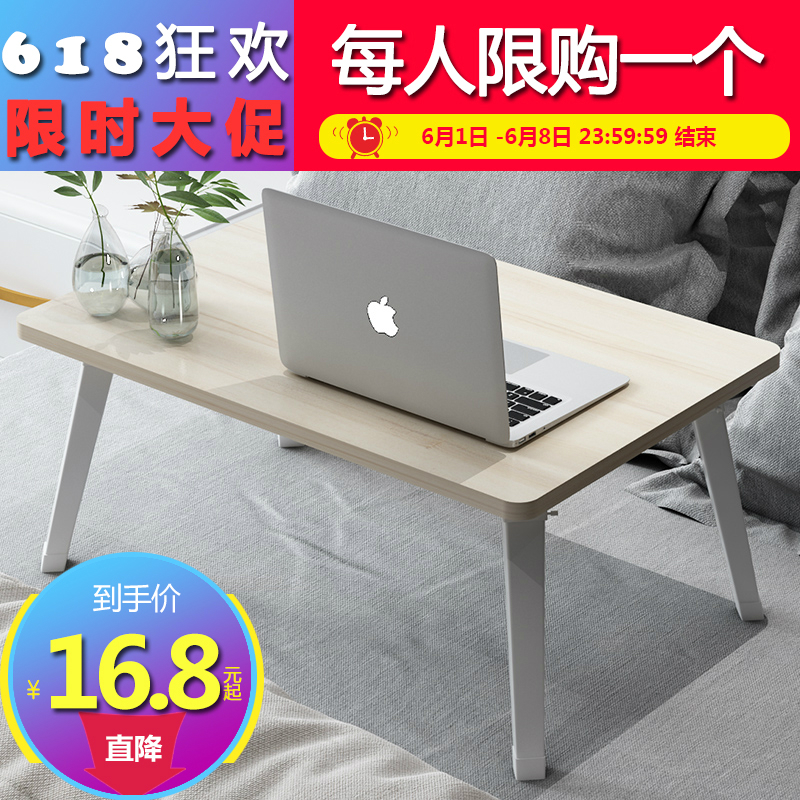 美优宜居床上电脑桌笔记本电脑桌折叠桌学生宿舍懒人学习桌小书桌