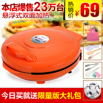 Hi-World Electric cake double-sided heating pancake machine new automatic power outage