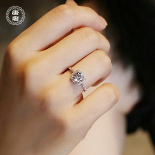 唐奢S925纯银莫桑石仿真求结婚钻石戒指环