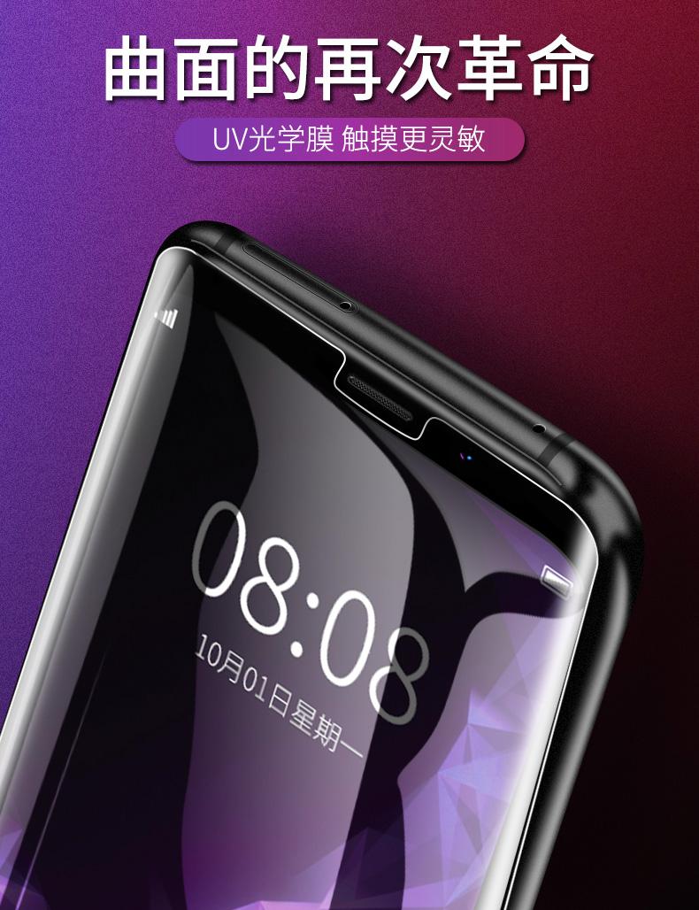 中國代購|中國批發-ibuy99|适用三星s9手机钢化膜s7/s8+全胶贴合note8uv防爆note9玻璃膜plus
