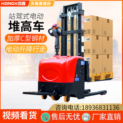 1 tons of all electric hydraulic push-up high car 2 tons electric forklift battery lifting high decoration automatic tray stacking shovel