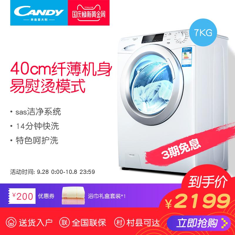 Candy-卡迪GV4 DH1273 7公斤全自動小型靜音家用超薄滾筒洗衣機KG
