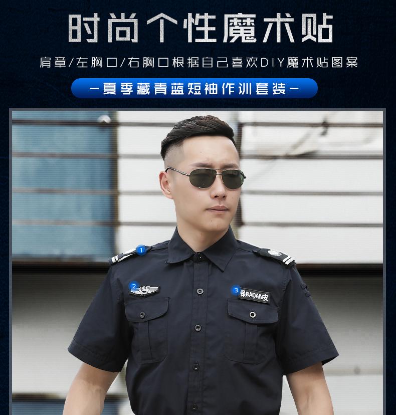 夏季保安制服藏蓝色短袖作训服套装男物业安保训练服透气工作服