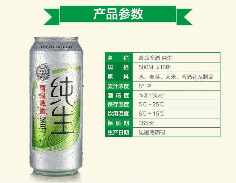 青岛啤酒 纯生500ml*18听+山水啤酒500ml*12听 图2