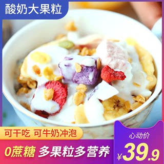 Rare yoghurt large fruit grain coconut baked fruit cereal dry eat oatmeal breakfast fast food cereal cereal 350g*2 bags