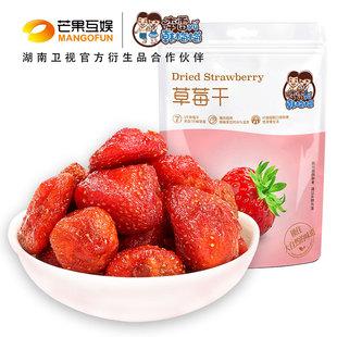 第2件0元!李雷yu韩梅梅蜜饯草莓干50g