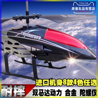 Remote control aircraft fighter aerial photography fall-resistant metal model electric model unmanned super glider children's toy