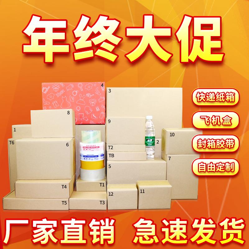 Картонная упаковка Картонная коробка, бумажные коробки и коробки для переезда жестких утолщенных курьерская ящики почтовые Таобао Упаковка оптом