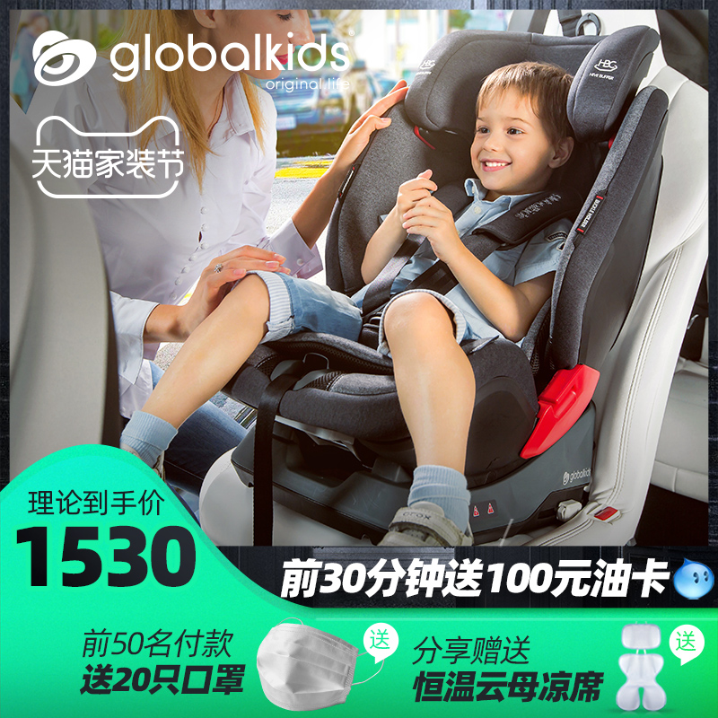 Global doll Caesar the Great 9 months - 12 years old child safety seat baby car isofix seat