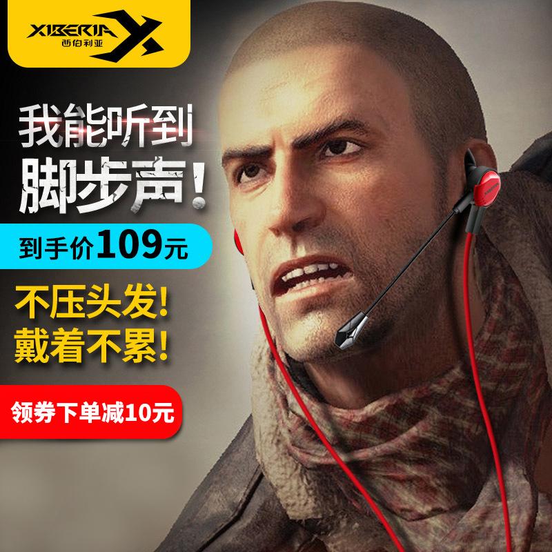 西伯利亚MG-1游戏电竞电脑绝地头戴式吃鸡音乐入耳式通用带麦低音求生重话筒通用耳麦带耳机挂耳式手机耳机