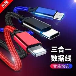 Data cable three-in-one fast charge, two-in-one tow 6 charger, one tow three car universal 7 mobile phone multi-head multi-purpose function, suitable for Xiaomi 5 Apple Android type-c three-head x treasure 3 punch 8 Huawei