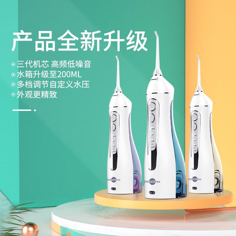 Prooral 博皓 5025 便携式电动冲牙器 自带3支喷嘴 聚划算天猫优惠券折后¥138包邮(¥188-50) 3色