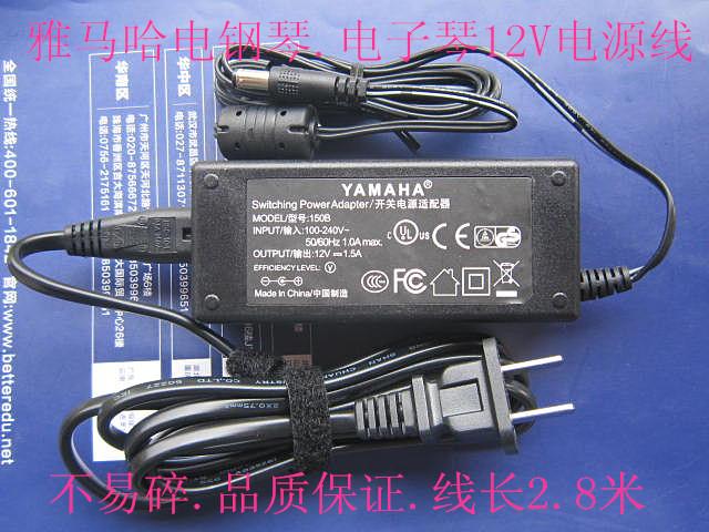 雅马哈PSR-EW300P-48P-115S08P-45P-35Bps-35电源线适配器