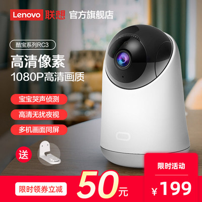 Lenovo smart camera monitoring home mobile phone remote wireless 360 degree panoramic home shop HD RC3