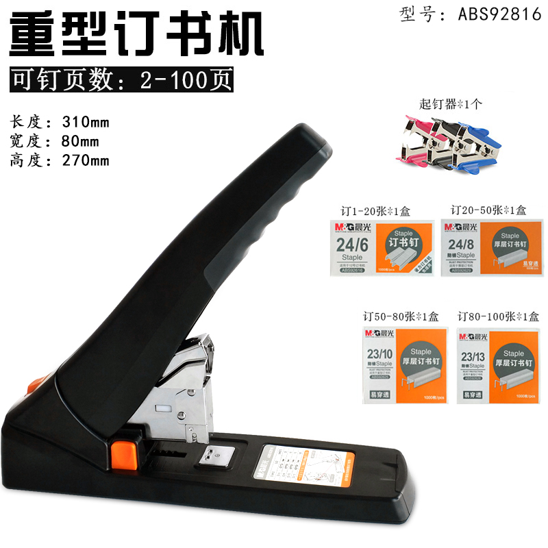 Can Order 100 Labor-saving Stapler With 4 Boxes Of Thick Nails 1 Nail Remover