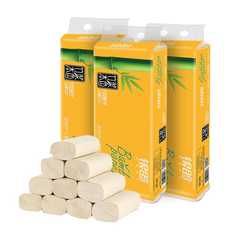 银鸽竹浆本色卫生纸无芯卷纸批发家用家庭装厕纸手纸实惠装纸巾