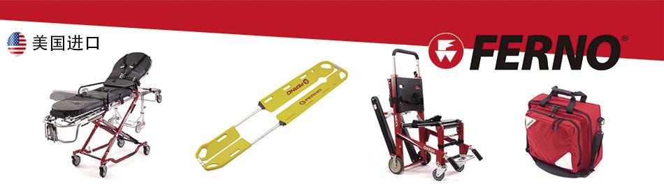 美国进口Ferno-Flex28重载型上车担架急救转运多功能轮椅担架设备(图1)