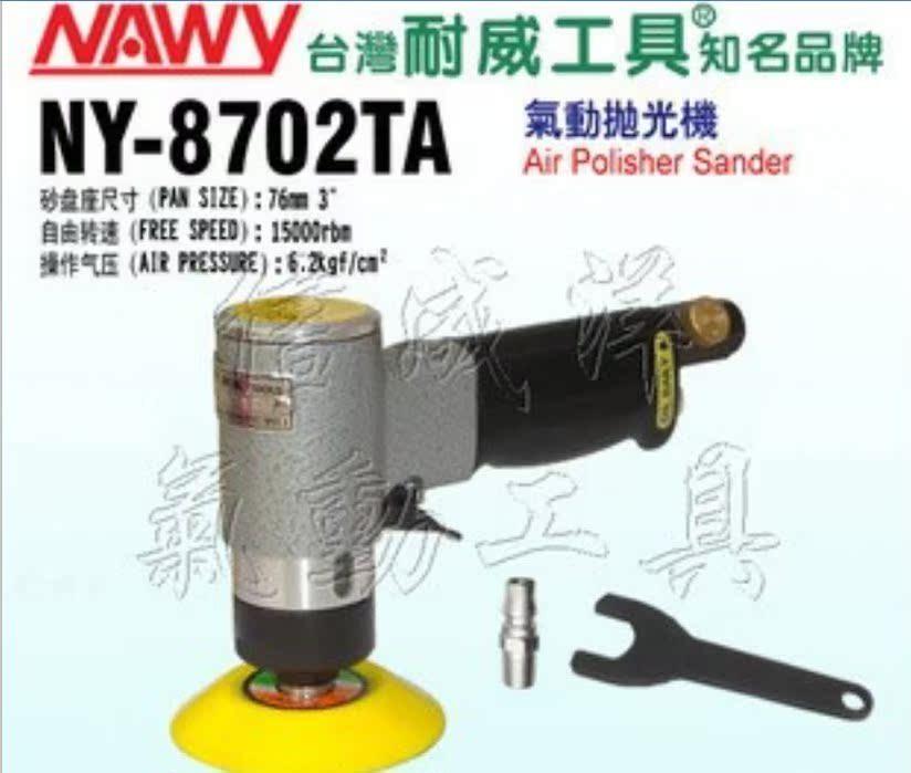 原装台湾耐威牌气动抛光机打磨机NY-8702TA砂光机气动工具