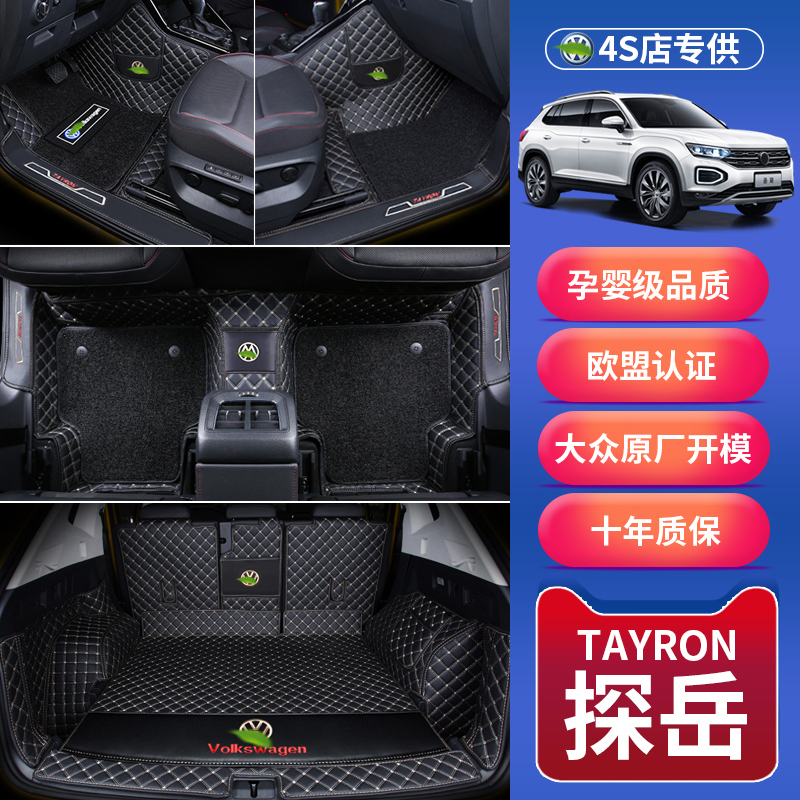 Tan Yue foot pad modified 19 FAW-VW-Yue special wire ring car mats Volkswagen-Yue foot pad surrounded