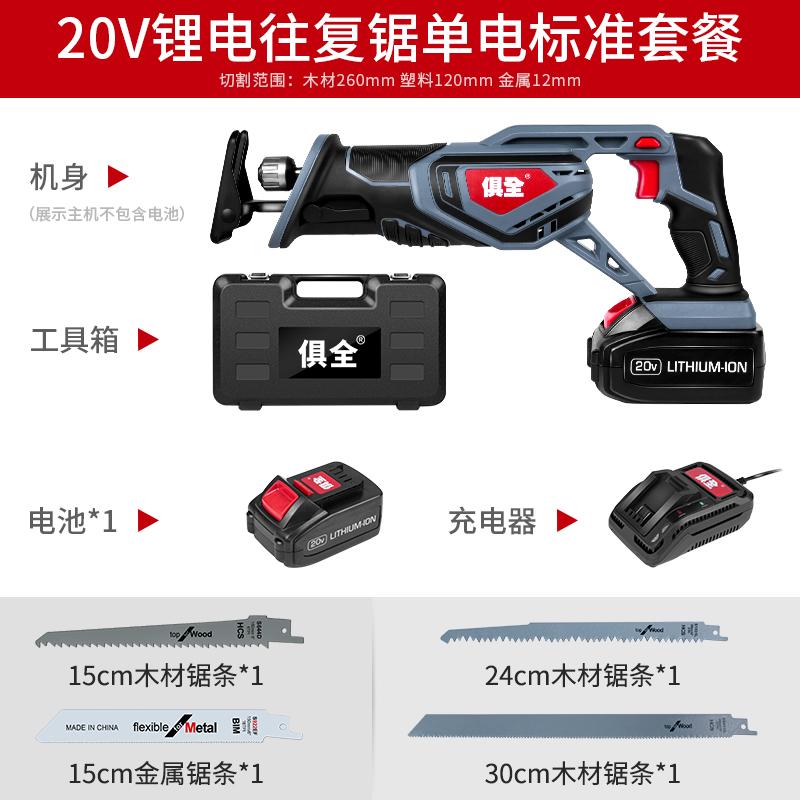 20V один электричество(3000 мАч) стандартный Ассоциированный пакет【Пластиковая коробка】