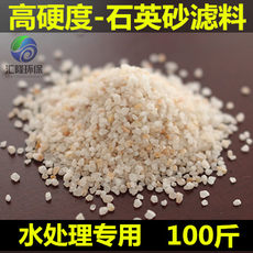 White quartz sand powder, filter material, water purification filter, bathroom, sauna, swimming pool, sand tank, sand water treatment, quartz sand