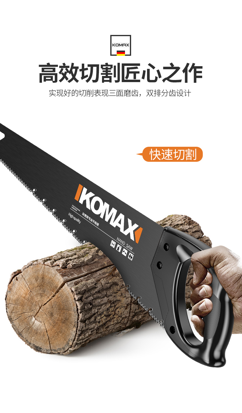 科麦斯锯子家用手工锯伐木锯木工锯园林果树据子户外工具锯木头神器详细照片