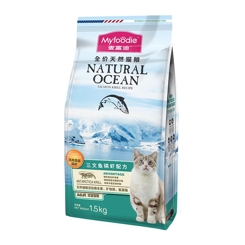 麦富迪成猫猫粮3斤装增肥营养三文鱼天然粮美毛蓝猫英短猫粮1.5kg