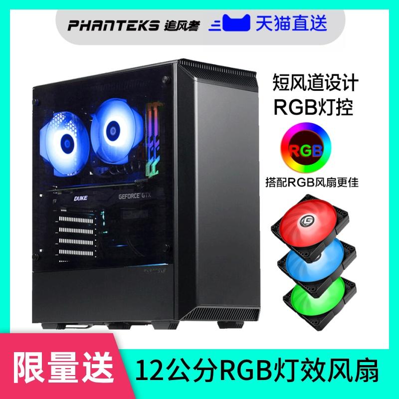 PHANTEKS追风者P300钢化玻璃RGB水冷ATX电脑主机箱台式机小DIY