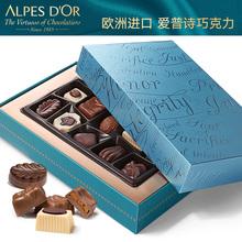 爱普诗比利时进口夹心巧克力礼盒装