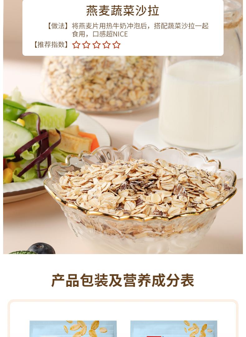 西麦燕麦片奇亚籽藜麦黑麦多口味杂杂粮轻食早代餐即食未添加蔗糖详细照片