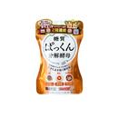 日本SVELTY丝蓓缇Pakkun糖质分解酵母生成酵素56粒/袋通肠饭前吃