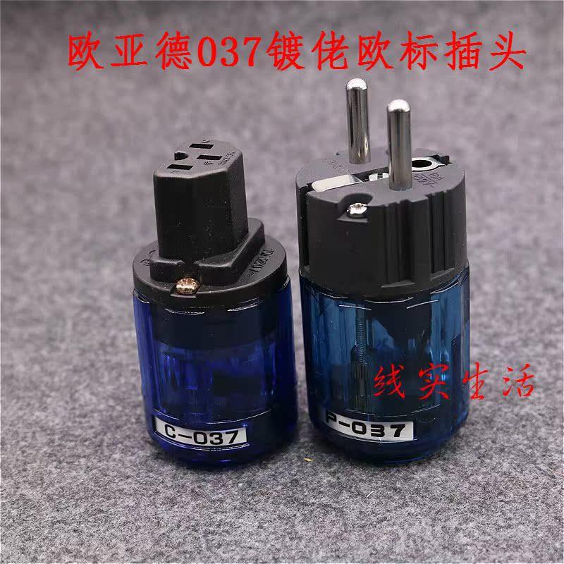 日本欧亚德欧式电源037镀佬发烧头尾插音响插一套hifi电源配件