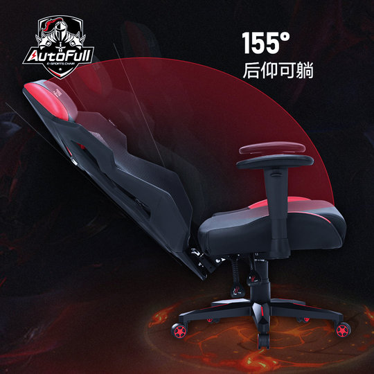 Autofull proud fanchair comfort [cost-effective] computer game chair home space cabin chair