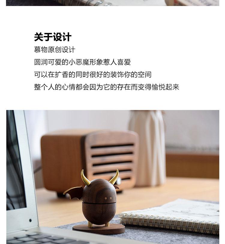 【小恶魔扩香木】客厅卧室精油香薰桌面创意