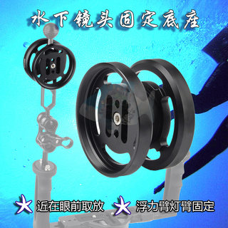 M67 buoyant arm lamp arm lens fixed base diving photography macro wide-angle underwater lens carrier base