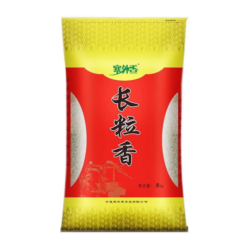 塞外香宁夏大米 长粒香米 5kg/10斤大米 2019新鲜优质非东北大米-实得惠省钱快报