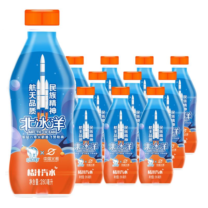 【北冰洋桔汁汽水280ml*6瓶】老北京果汁碳酸饮料网红汽水整箱