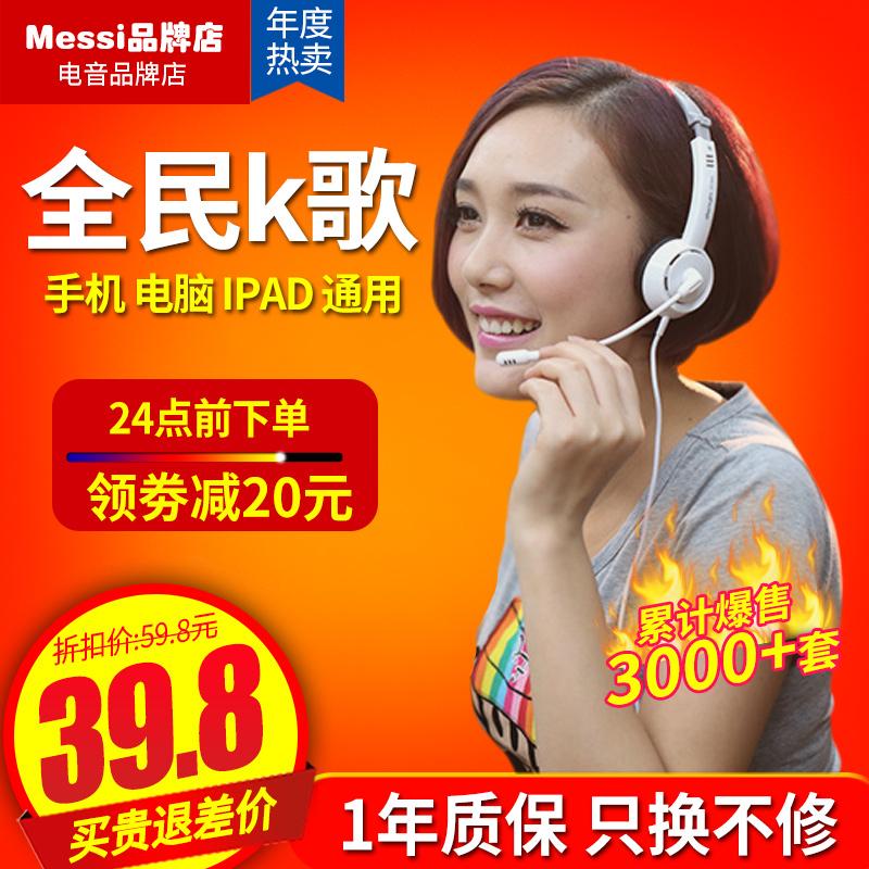 手机通用唱歌全民k歌专用头戴式iPad耳机带麦克风台式机耳麦话筒