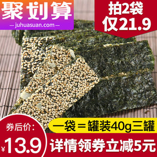 Sesame seaweed sandwich crisp large bags Bulk canned ready-to-children pregnant women seafood casual snacks