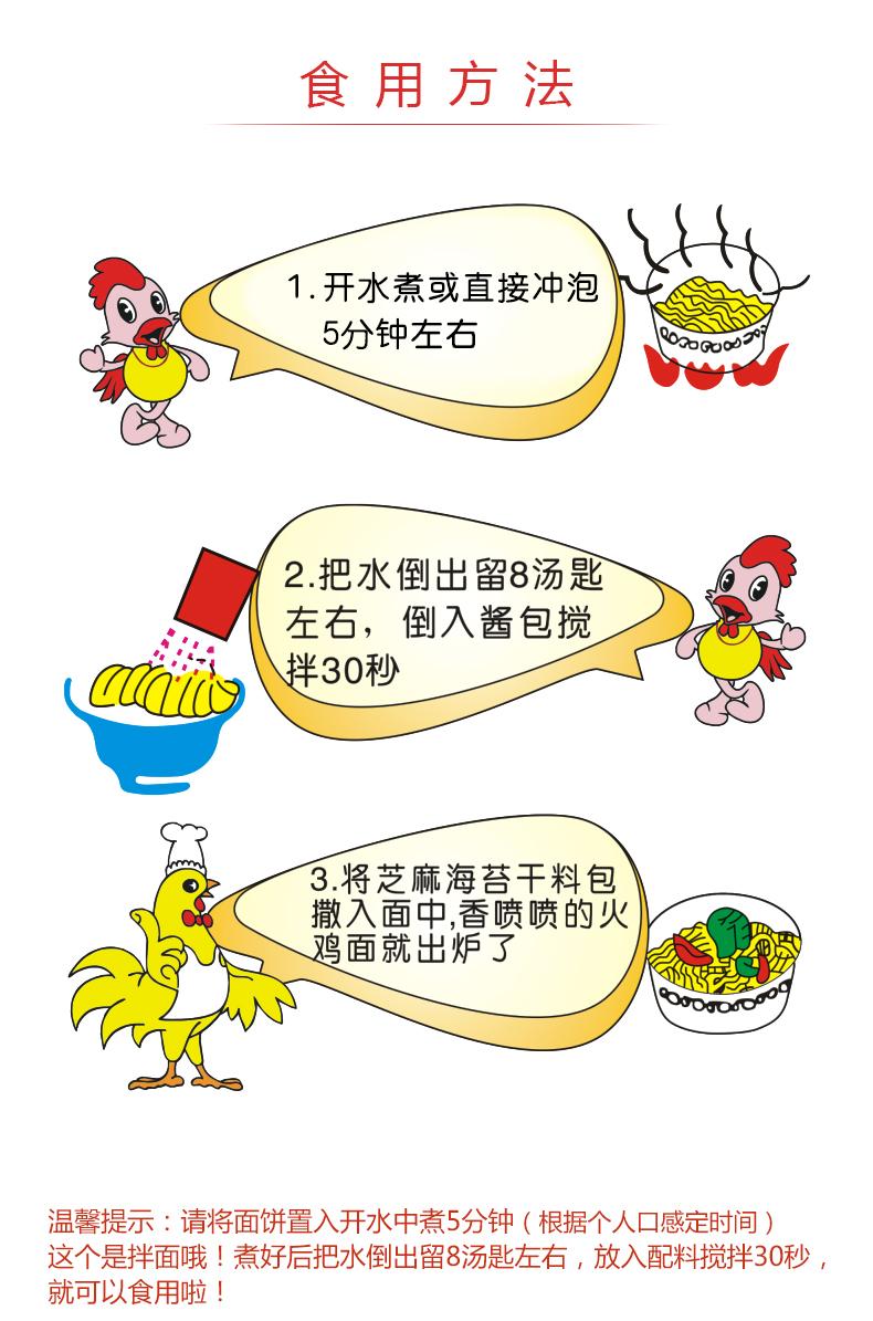 火鸡面5包韩式国产超辣变态辣网红泡面方便面整箱袋装非韩国拌面商品详情图
