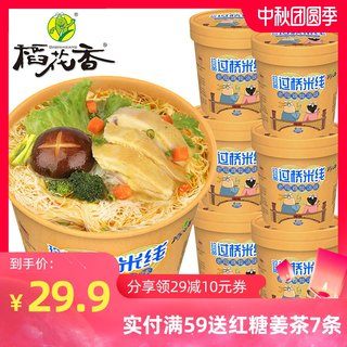 Daohuaxiang Treasures Bridge Rice Noodles Convenient Vermicelli and Chicken Soup Non-fried FCL Instant Noodles 6 barrels