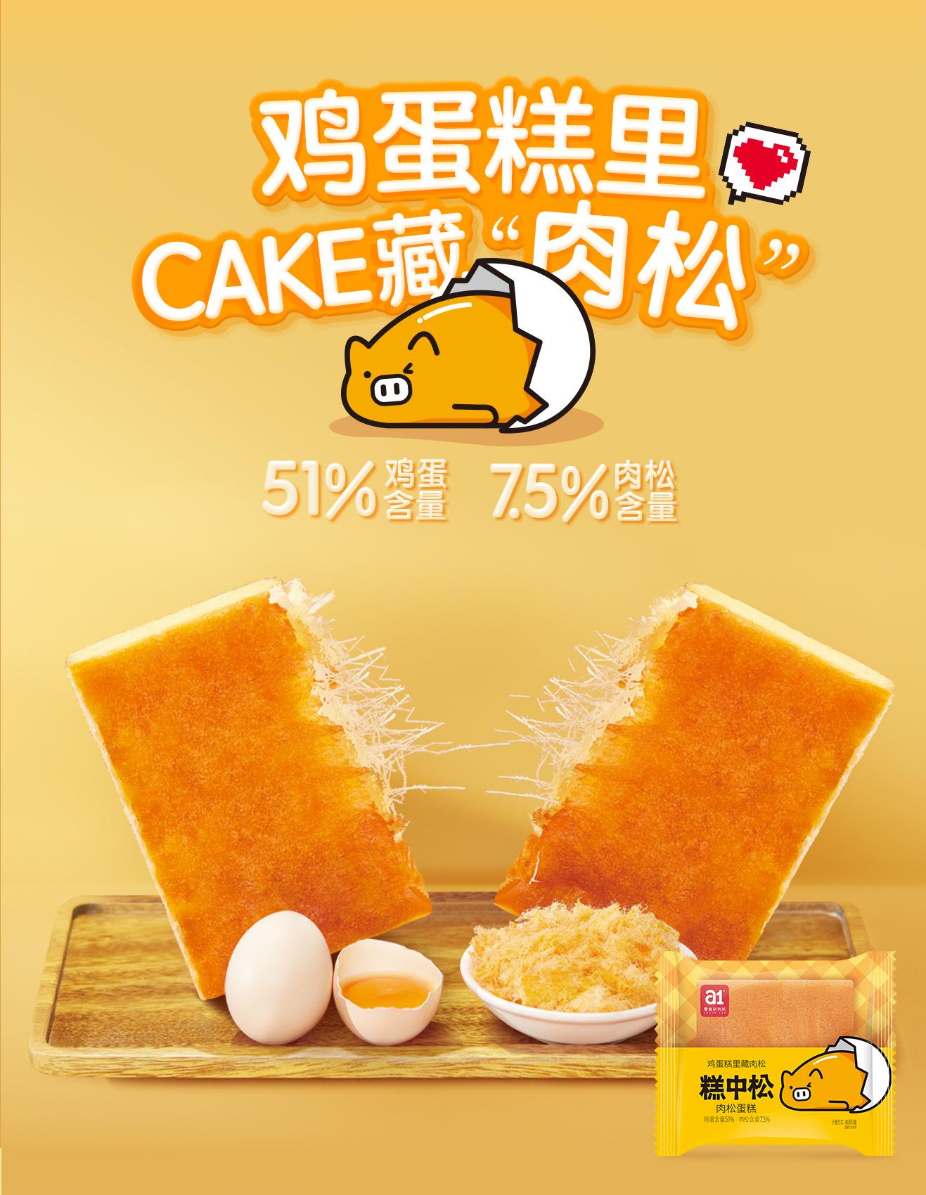 【拍两件】雪梨推荐a1糕中松肉松面包